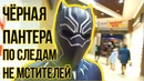 Чёрная Пантера по следам НЕ МСТИТЕЛЕЙ. Часть 1.