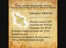 Крест православный золотой Распятие Господа нашего Иисуса Христа Архангел Михаил KRZ0102