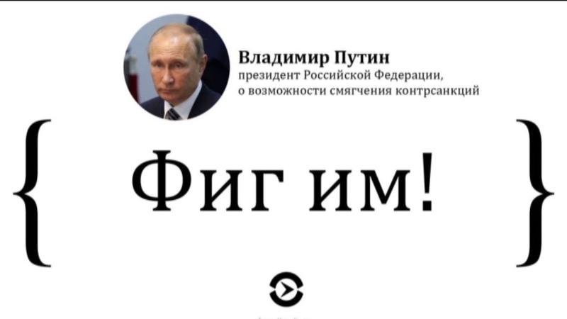 Дипломатия по-путински непристойные шутки и нарушение этикета - Гражданская оборона, 27.11.2018