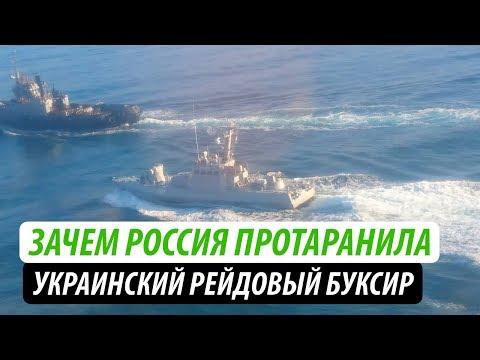 Зачем Россия протаранила украинский буксир
