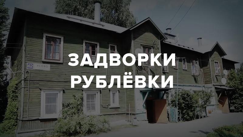 Барак рядом с резиденцией Путина Как живут люди на Рублевке