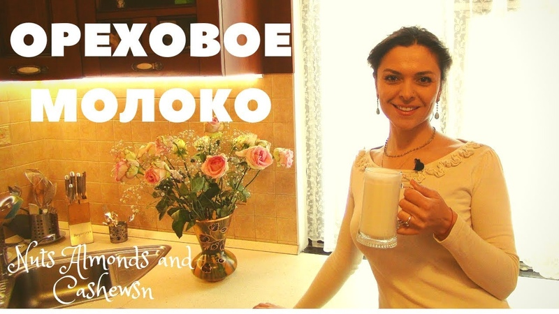 Ореховое молоко. Веганское молоко. Сыроедение