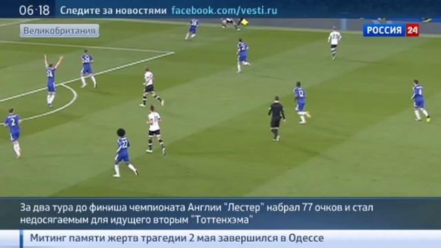 Новости на Россия 24 • Футбол. Лестер впервые стал чемпионом Англии