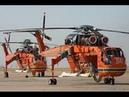 Машины монстры. Вертолёт кран Sikorsky S 64 SkyCrane