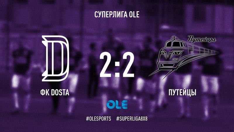 5 ноября, Суперлига, ФК Dosta vs Путейцы, 2:2