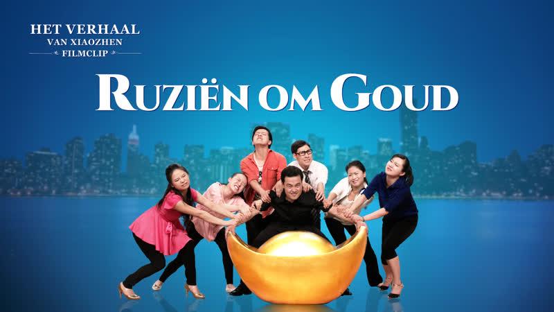 Musical Drama 'Het verhaal van Xiaozhen' 2 Ruziën om goud Videoclip