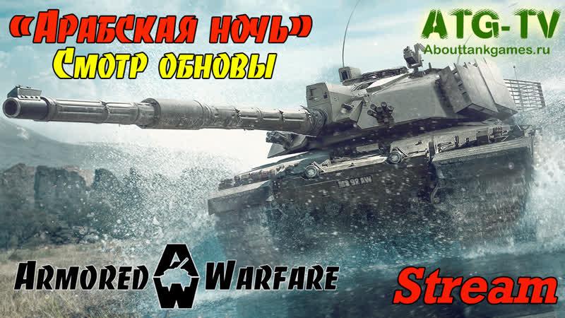 Смотр обновы Арабская ночь | Armored Warfare [ATGTV]