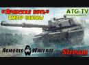 Смотр обновы Арабская ночь Armored Warfare ATGTV