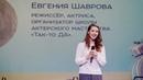 Евгения Шаврова | Шоу Глагол. Творческий подъем