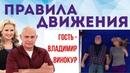 Передача Правила движения Владимир Винокур выполнил все упражнения Бубновского 0