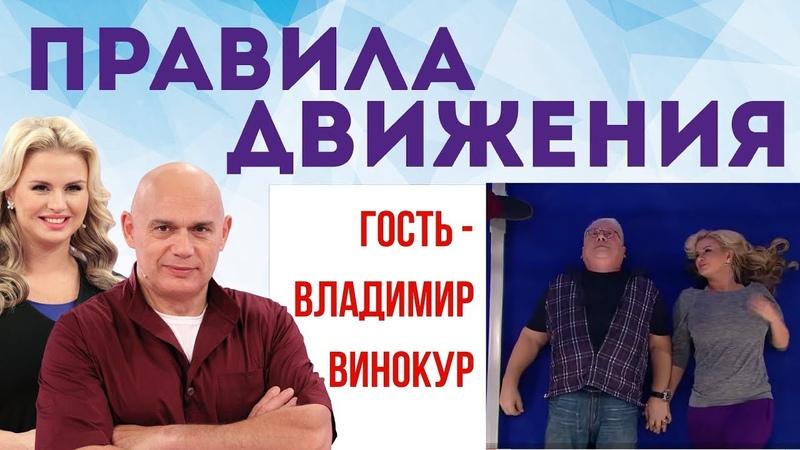 Передача Правила движения. Владимир Винокур выполнил все упражнения Бубновского 0