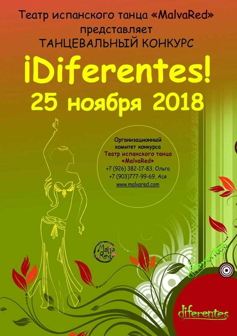 Афиша Москва Танцевальный конкурс DIFERENTES! 25 ноября 2018