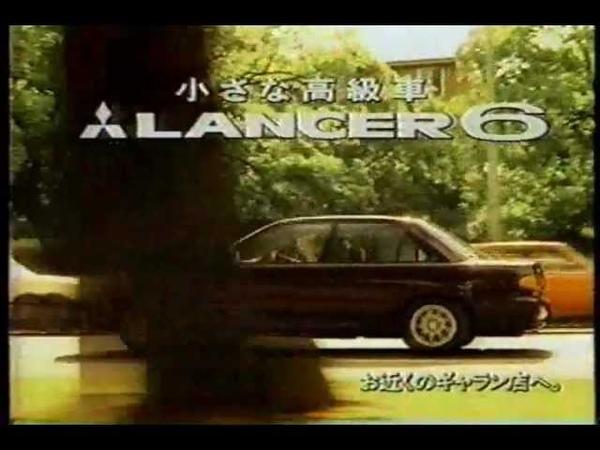 三菱 ランサー6 V6  CM 1992 三菱自動車 Mitsubishi Lancer v6
