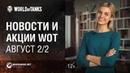 Новости и акции WoT - Август 2\2