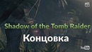 Концовка Shadow of the Tomb Raider