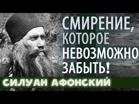 Скучание о Боге \Силуан Афонский/ Желание Невидимого Видеть!