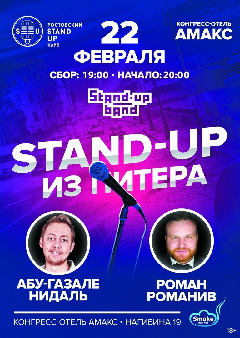 Афиша Ростов-на-Дону ФЕВРАЛЬСКИЙ STAND UP БУНТ