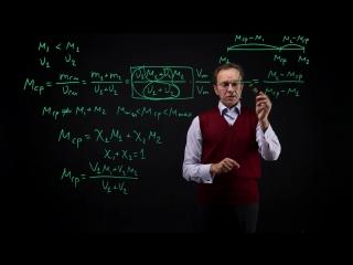 30. 2.1.3.3. Смесь газов. Средняя молярная масса. Правило рычага   Школьная химия — простая и интересная