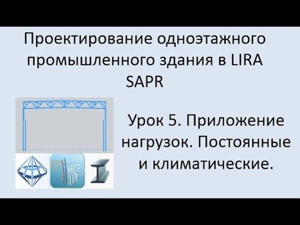 Проектирование одноэтажного промышленного здания в Lira Sapr Урок 5