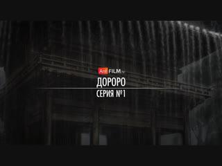 1 - Дороро / Dororo (Constantine, Баяна, Octav, hAl)   AniFilm