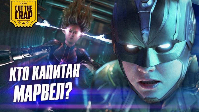 Что показали в трейлере Капитан Марвел/Captain Marvel