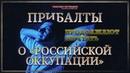 Прибалты продолжают мечтать о «российской оккупации» (Руслан Осташко)
