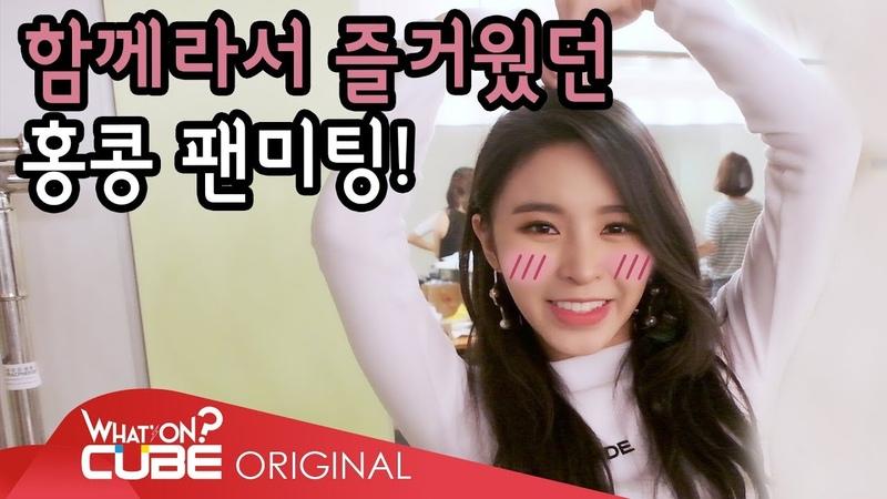 CLC 씨엘씨 칯트키 43 홍콩 팬미팅 비하인드
