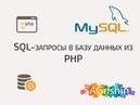 Sql запросы в базу данных из php