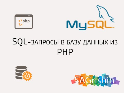 Sql-запросы в базу данных из php