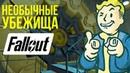 Самые зверские эксперименты над людьми в мире Fallout ужасы бункеров Vault Tec