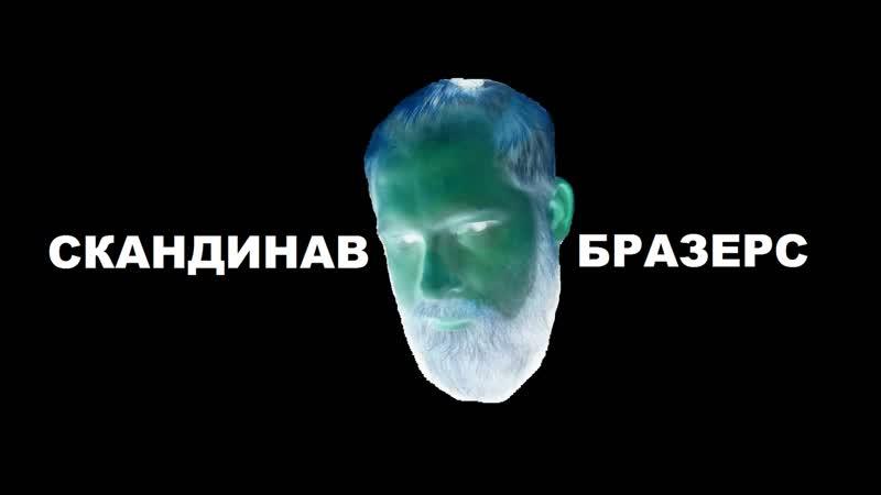 Документальный экшн Юбиляр для Макса Белова