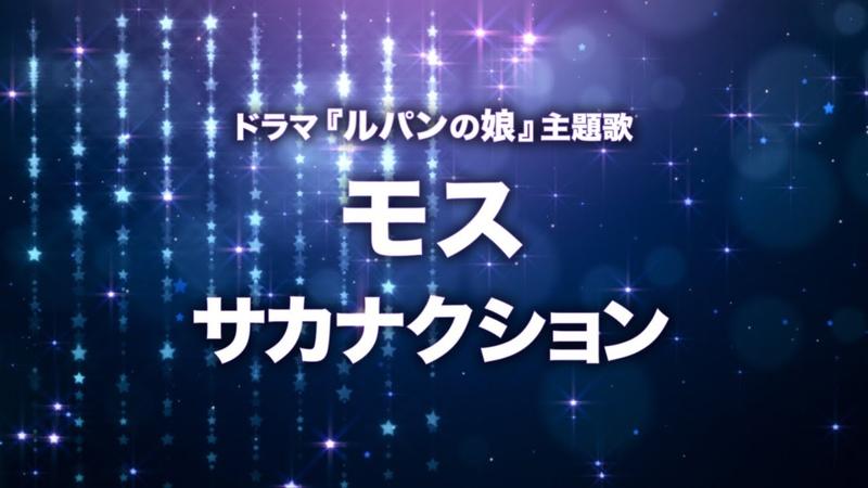 サカナクション - モス | HARAKEN (Cover)【フル字幕歌詞付】