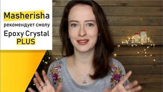 Украшение из прозрачной смолы? ❤ Masherisha советует - EpoximaxX! Прозрачная эпоксидная смола!