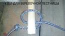 Веревочная лестница Как вязать узел Rope ladder How to knit a knot