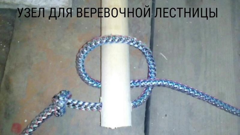 Веревочная лестница Как вязать узел (Rope ladder How to knit a knot)