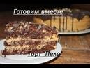 Торт Пеле ☆МОЙ ЛЮБИМЫЙ РЕЦЕПТ