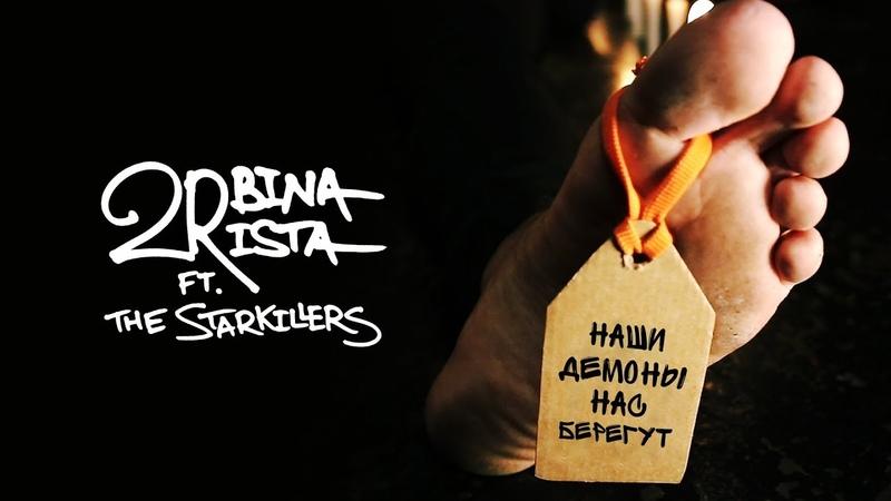 2rbina 2rista ft The Starkillers Наши демоны нас берегут