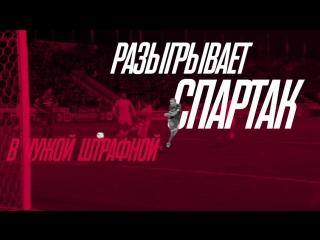 Превью к матчу «Спартак» — «Ростов»