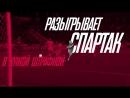 Превью к матчу Спартак Ростов