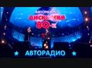 Владимир Маркин и Сергей Минаев - Мы вместе опять Фестиваль Авторадио - Дискотека 80-х 2015 г.