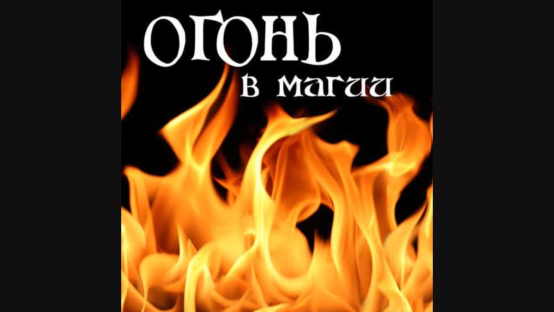Огонь в магии