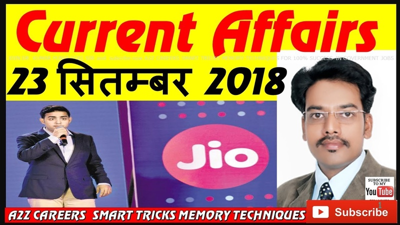 A2Z careers55 | 23 september 2018 current affairs daily| current affairs | current affairs in hindi