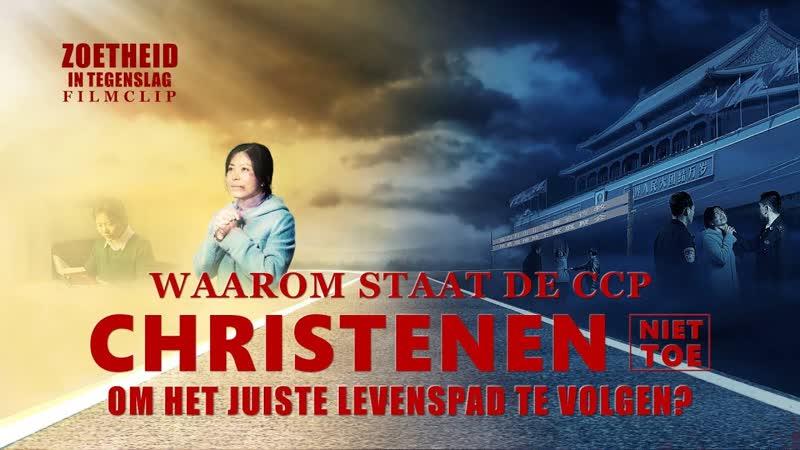 Clip 3 - Waarom staat de CCP christenen niet toe om het juiste levenspad te volgen