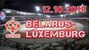 Футбол Беларусь-Люксембург 1:0, стадион Динамо 12.10.2018, футбол без фанатов