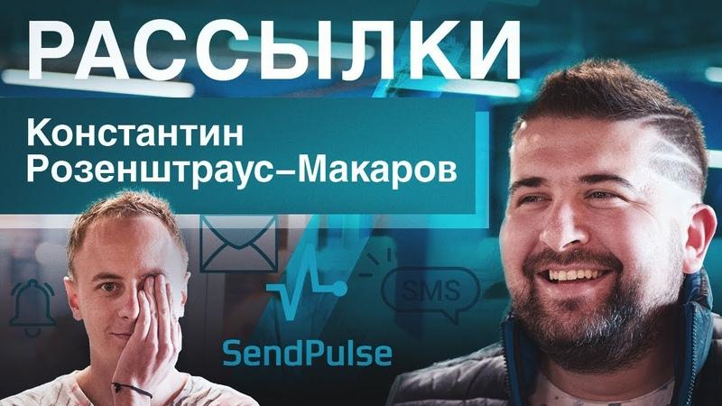 Бизнес на рассылках с оборотом $3 млн: запуск, интернет-маркетинг, новые рынки. SendPulse
