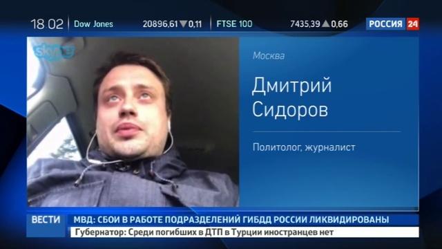 Новости на Россия 24 • В кибератаке Хочется плакать обвинили Россию