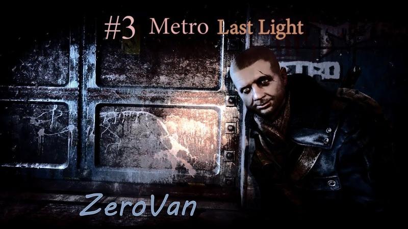 Вдвоём Веселее「MetroLastLight」Серия 3