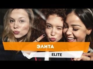 Элита (Elite) - Трейлер сериала [2018]