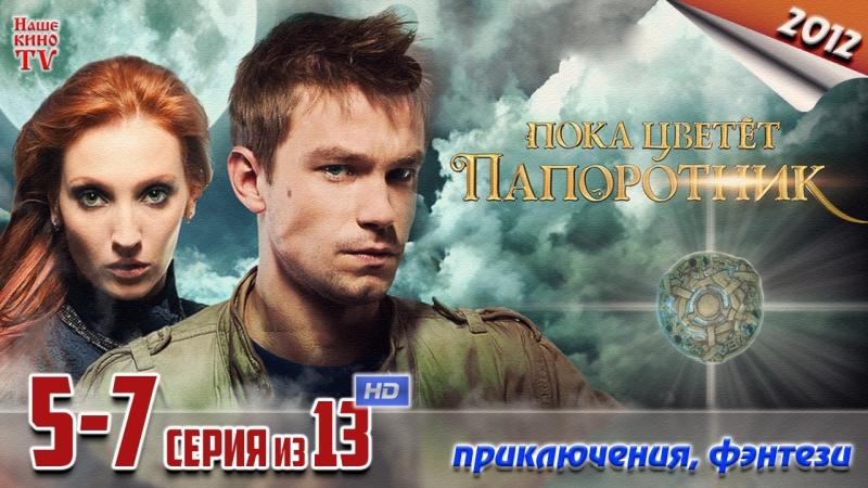 Пока цветет папоротник HD 720p 2012 (комедия, приключения, фэнтези ). 5-7 серия из 13