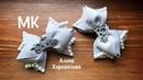 бантики из репсовых лент МК Канзаши Алена Хорошилова tutorial kanzashi ribbon bows bow diy из репса